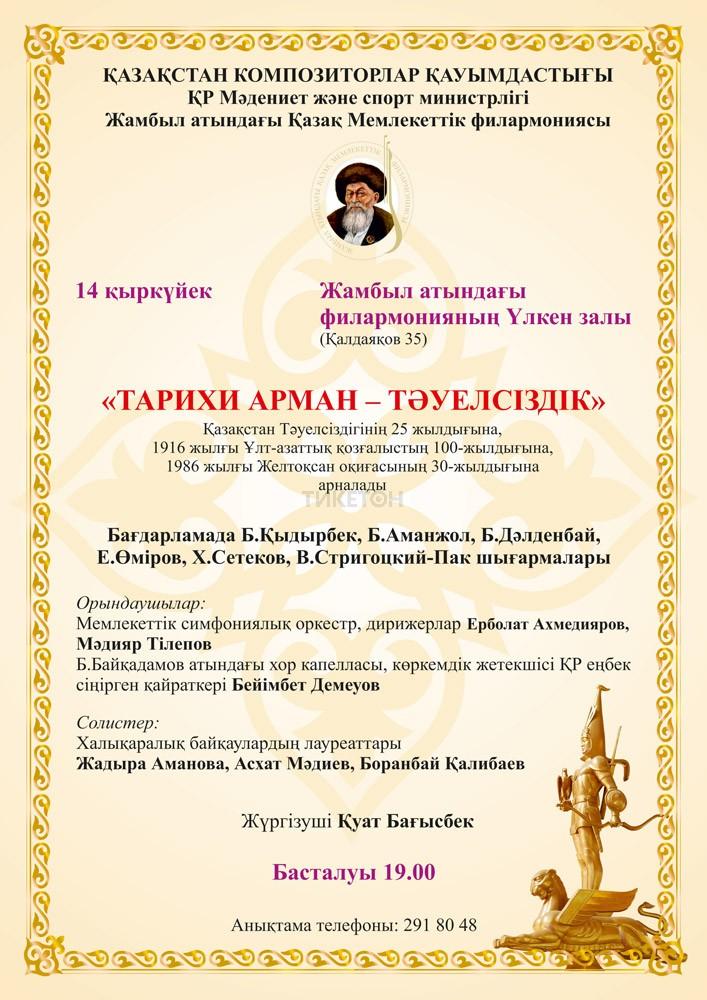 Тарихи армен - Тәуелсіздік