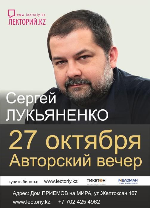 Авторский вечер Сергея Лукьяненко