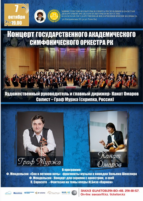 Концерт ГАСО РК