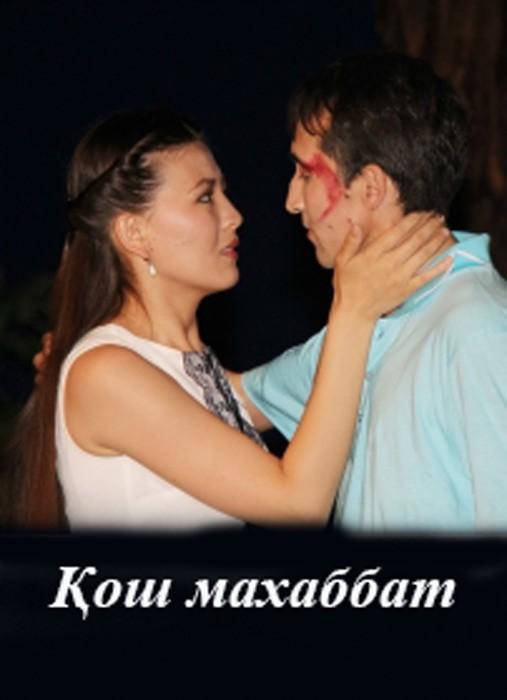 Қош махаббат (Н. Жантөрин атындағы драма театр)