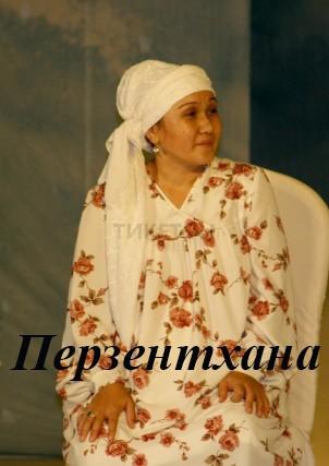 Перзентхана (Н. Жантөрин атындағы драма театр)