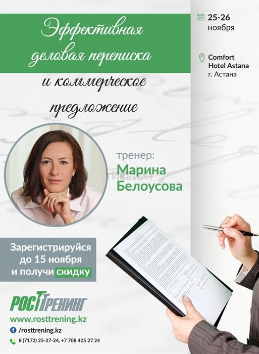 Тренинг «Эффективная деловая переписка и коммерческое предложение»