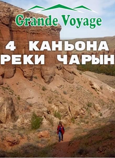 4 Каньона реки чарын, Grande Voyage