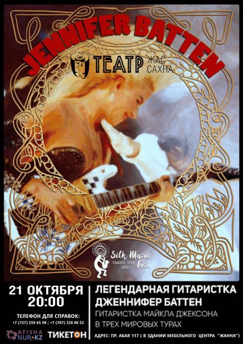 Дженнифер Баттен в театре
