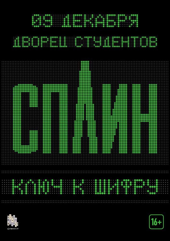 Группа Сплин в Алматы