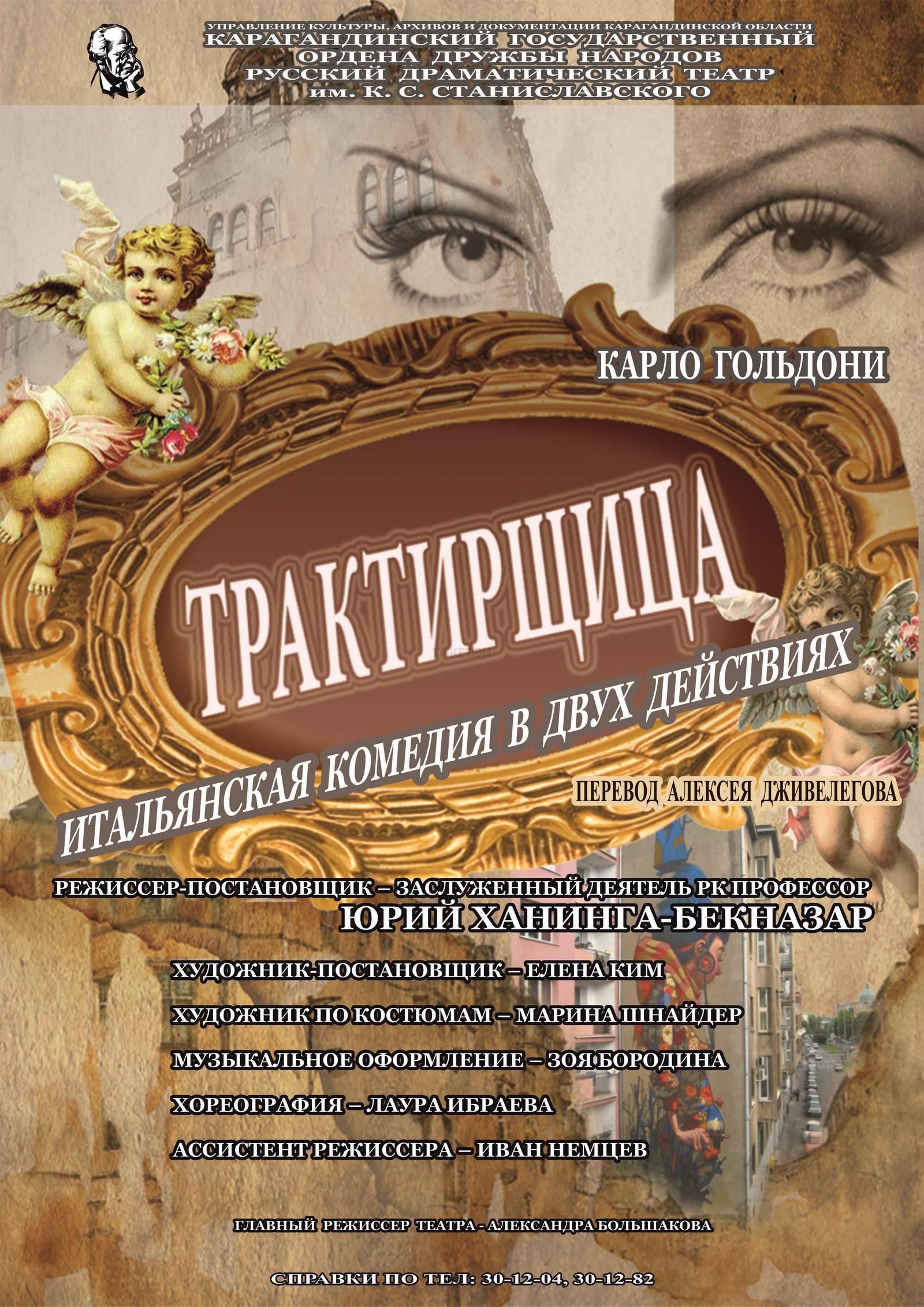 Трактирщица, Театр Станиславского