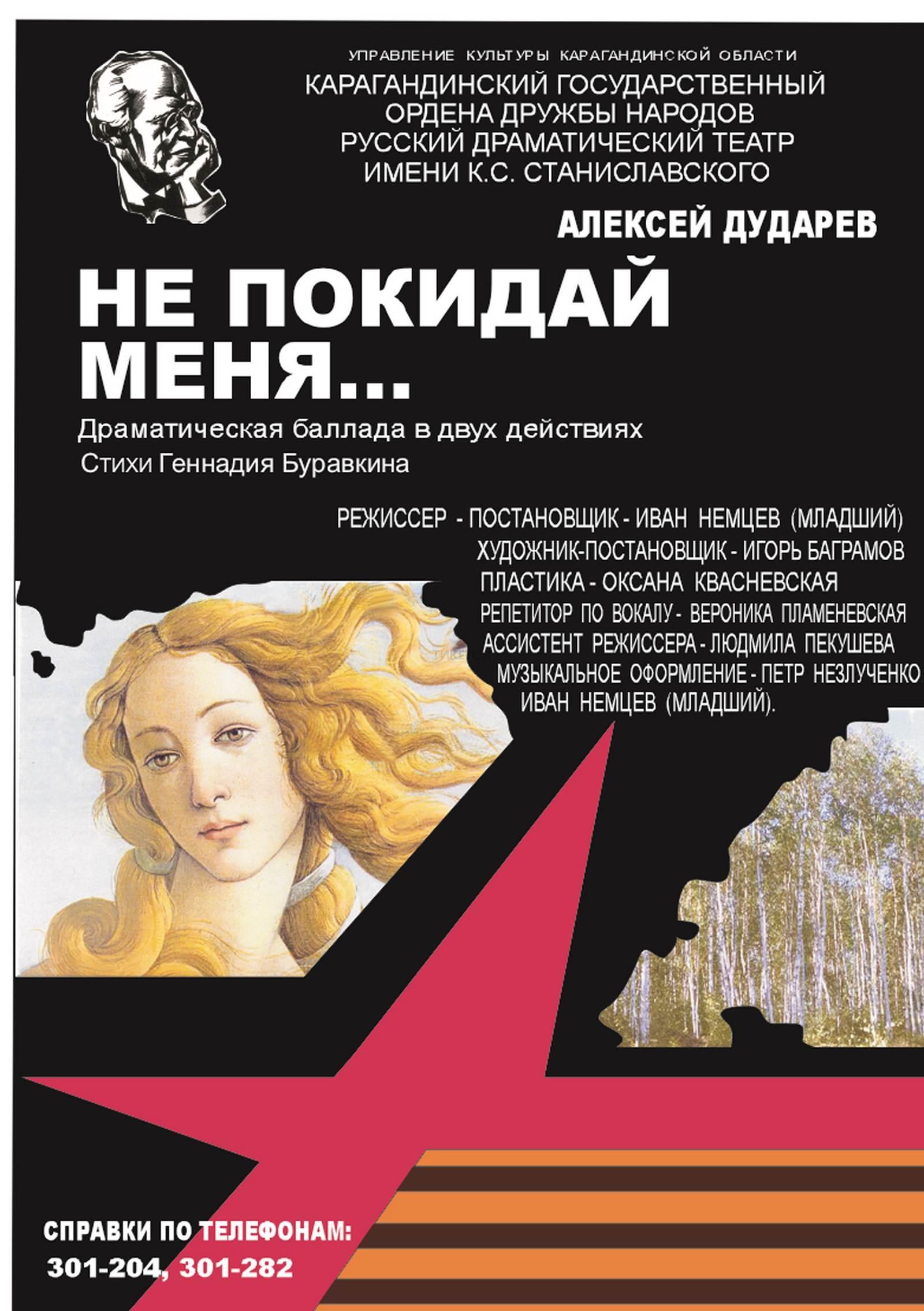 Не покидай меня, Театр Станиславского