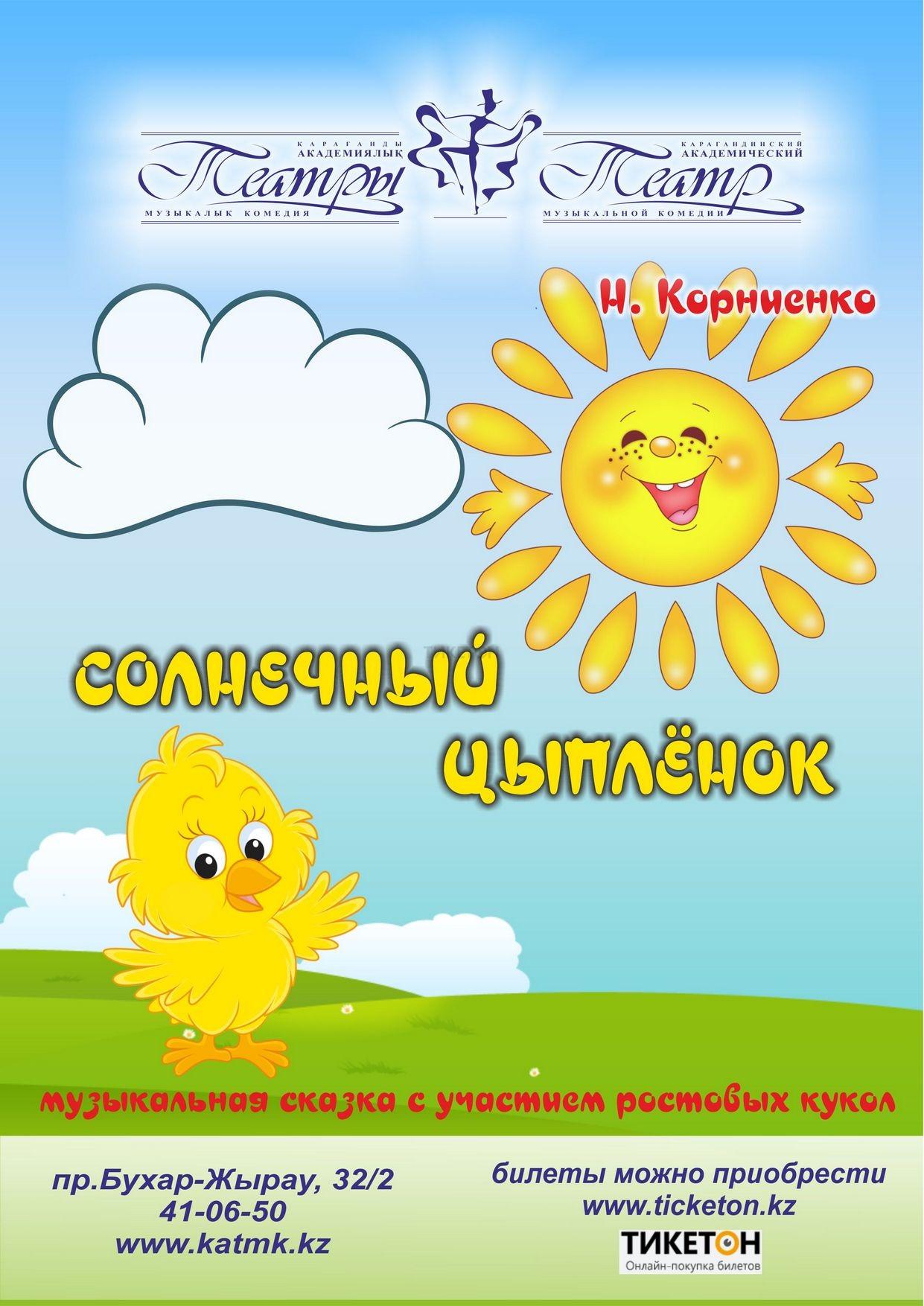 Солнечный цыпленок (КАТМК)