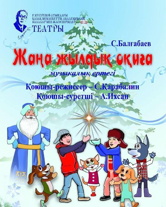 Жаңа жылдық оқиға, ТЮЗ