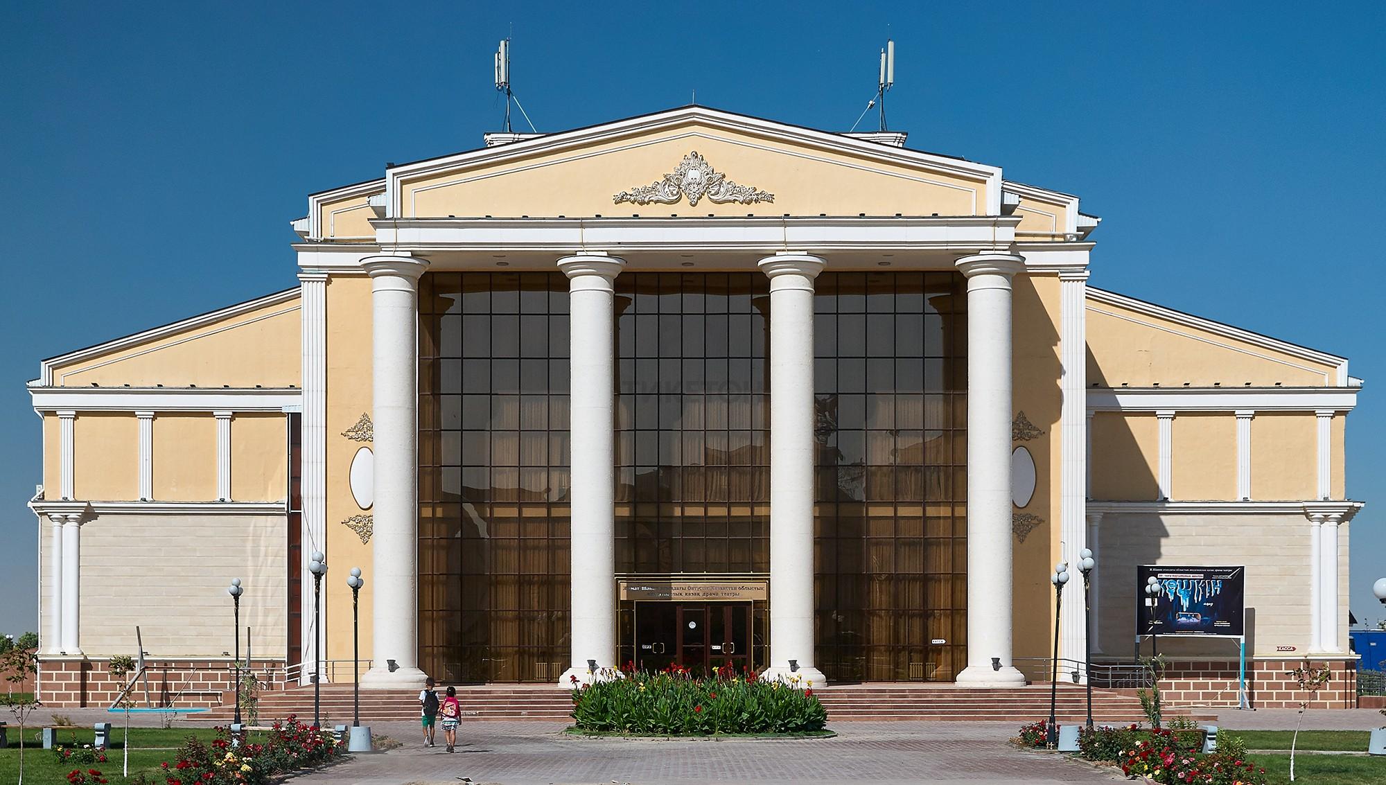 Городской Казахский драматический театр имени Ж. Шанина