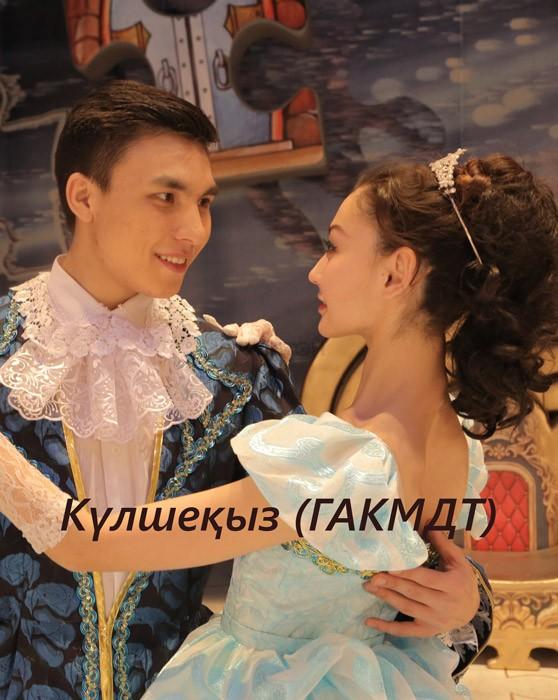 Күлшеқыз/ Театр им. К. Куанышбаева