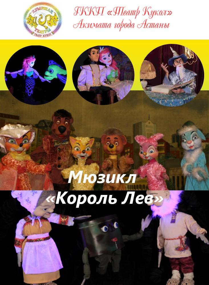 Мюзикл «Король Лев»