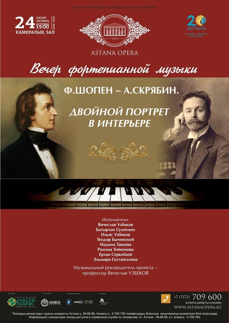 Ф.Шопен – А.Скрябин.  Двойной портрет в интерьере (AstanaOpera)