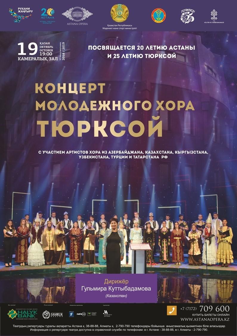 Концерт камерного хора ТЮРКСОЙ (AstanaOpera)