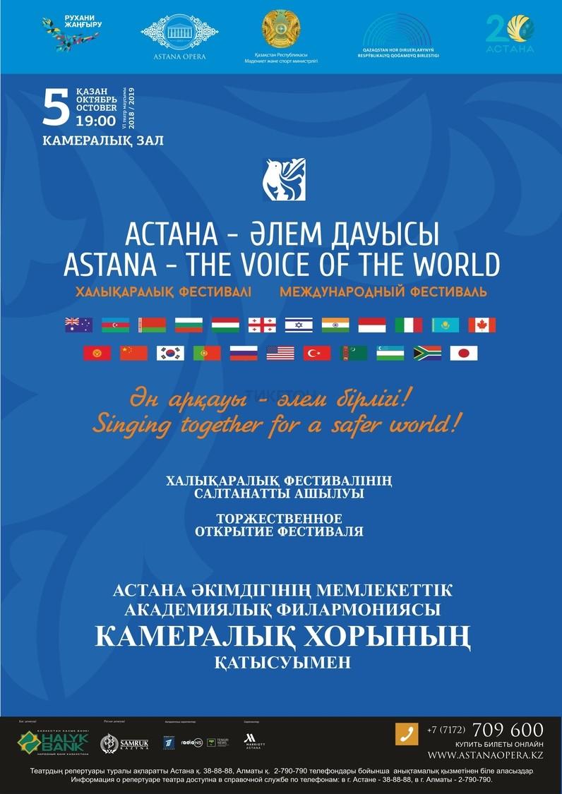 Астана - Әлем дауысы (AstanaOpera)