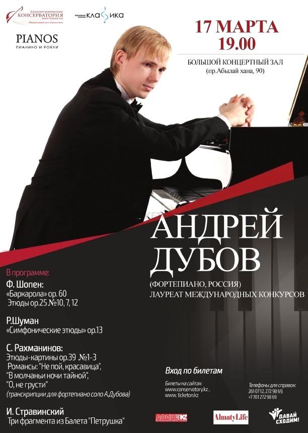 Сольный концерт Андрея Дубова