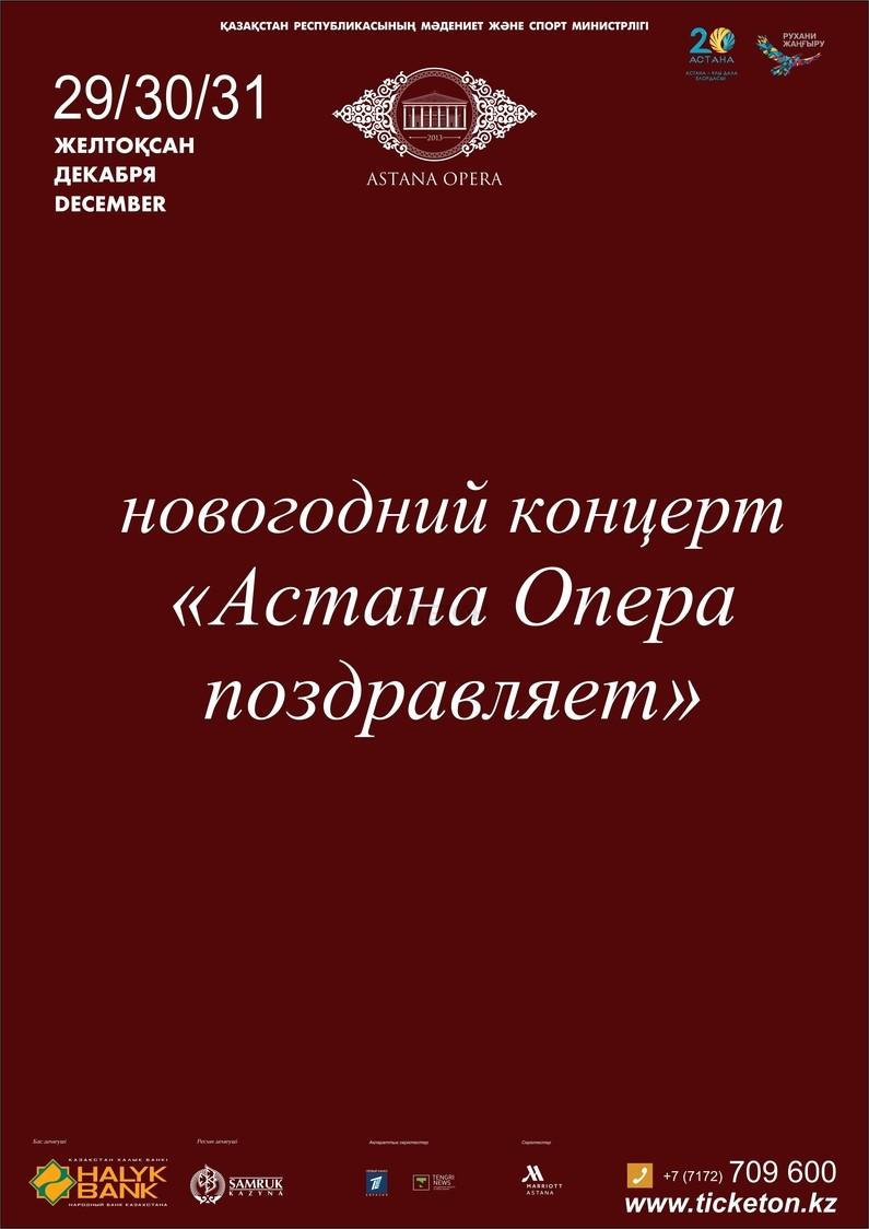 «Астана Опера» поздравляет» (AstanaOpera)