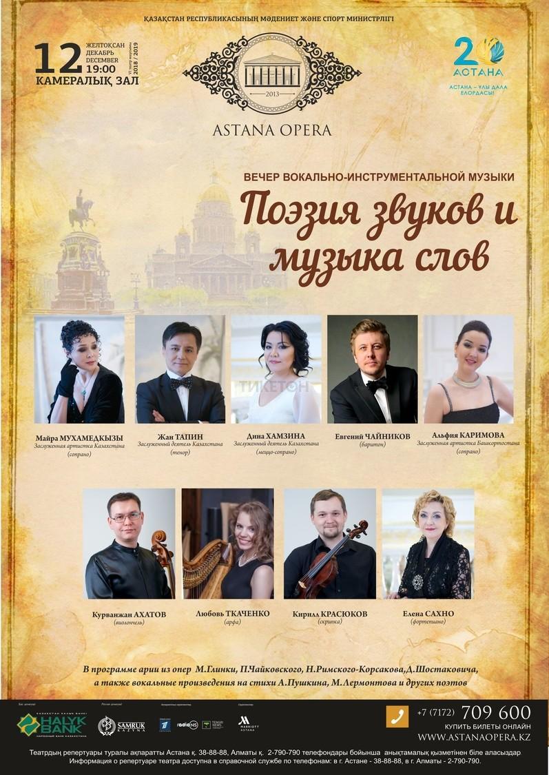 Поэзия звуков и музыка слов (AstanaOpera)