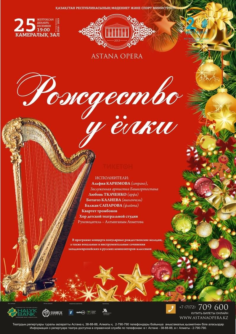 Рождество у Ёлки (AstanaOpera)