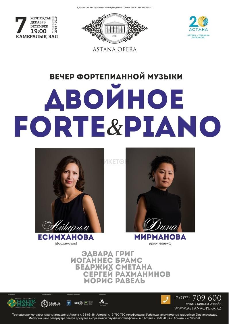 Двойное Forte & Piano (AstanaOpera)