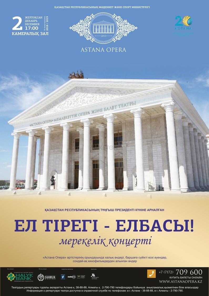 Ел тірегі – Елбасы (AstanaOpera)