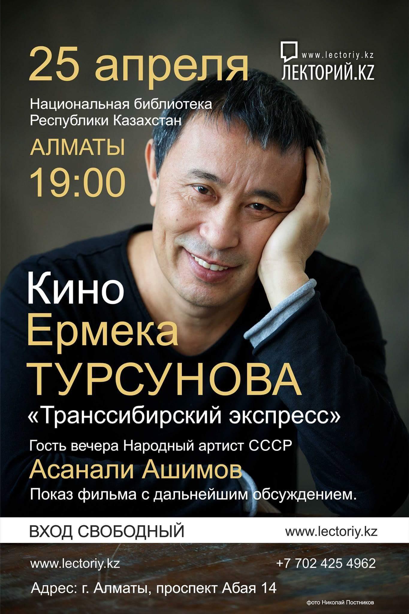 Киноклуб Ермека Турсунова  «Транссибирский экспресс»