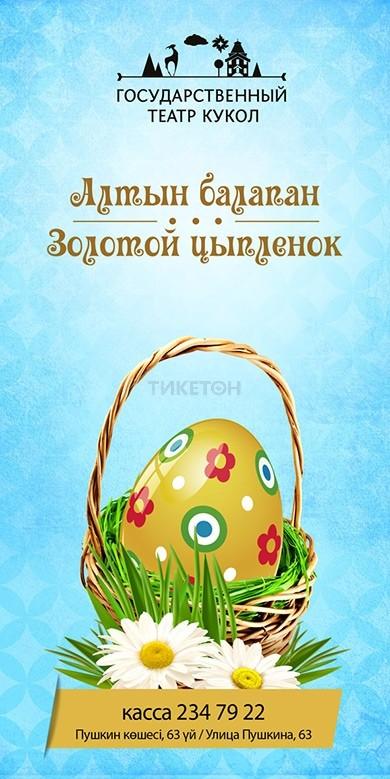 Золотой цыпленок, Алтын балапан, Театр кукол Алматы