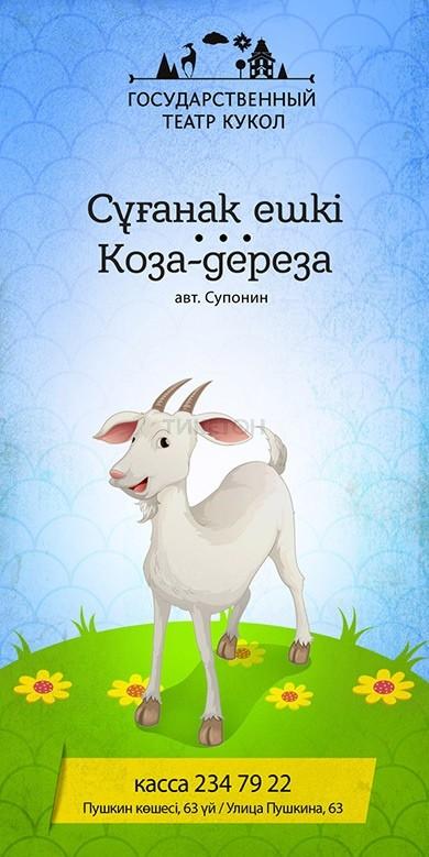 https://ticketon.kz/files/media/54eb23e3c6e83_koza_poster.jpg