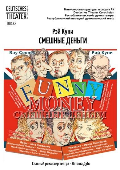 смешные деньги, немецкий театр