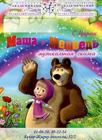 Маша и Медведь сказка КАТМК