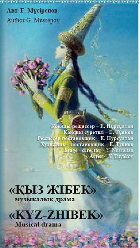 Қыз Жібек (Театр им. Ауэзова)