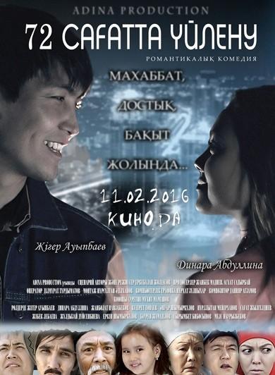 Казахстанский фильм «Жениться за 72 часа»