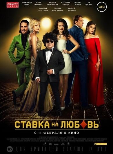 Фильм СТавка на любовь