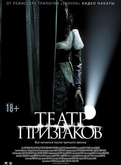 Фильм ужасов Театр призраков