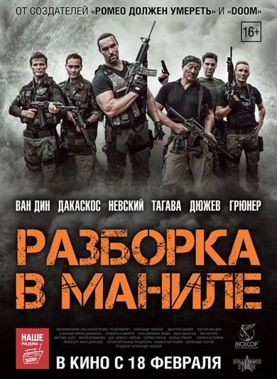 Фильм Разборка в Маниле