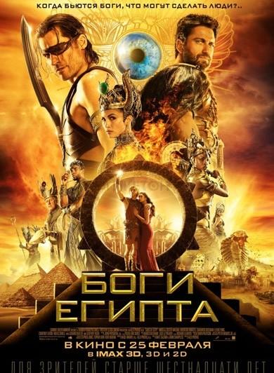 Фильм «Боги Египта»