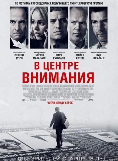 Фильм В центра внимания