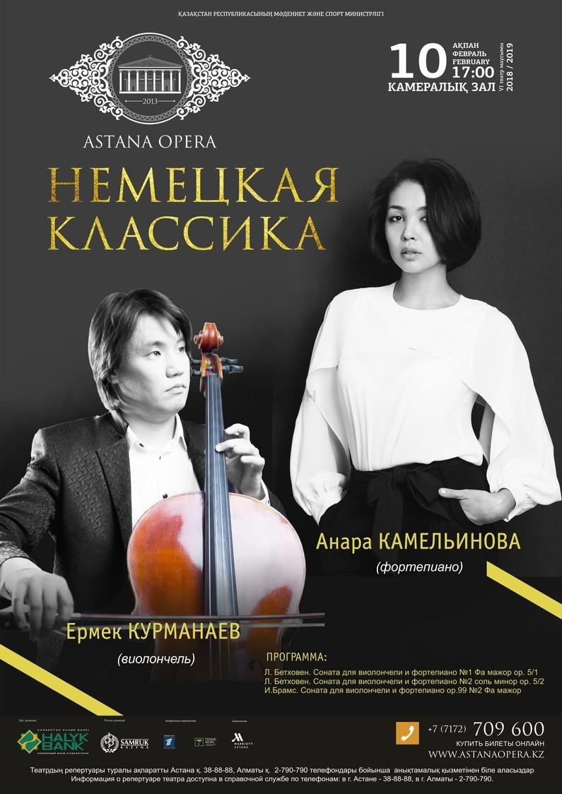 Вечер виолончельной музыки  «Немецкая классика» (AstanaOpera)