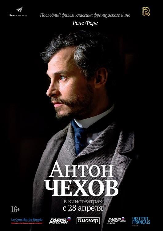 Антон Чехов (фильм)