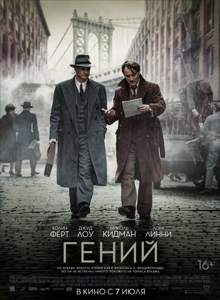 Фильм Гений