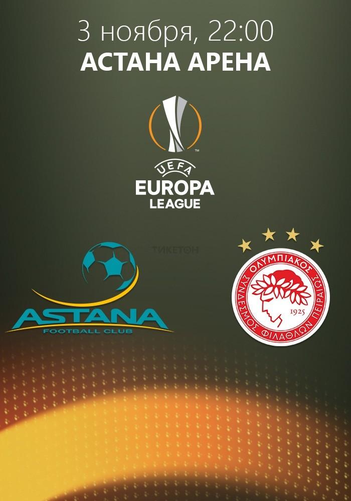 Матч ФК Астана - ФК Olympiacos