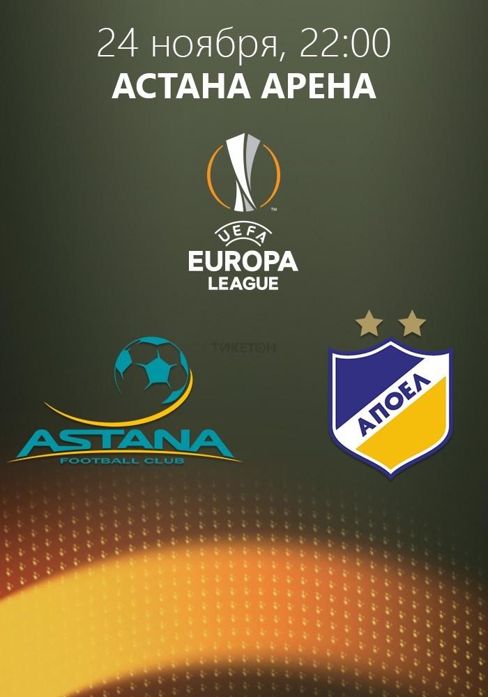 Матч ФК Астана - ФК Apoel