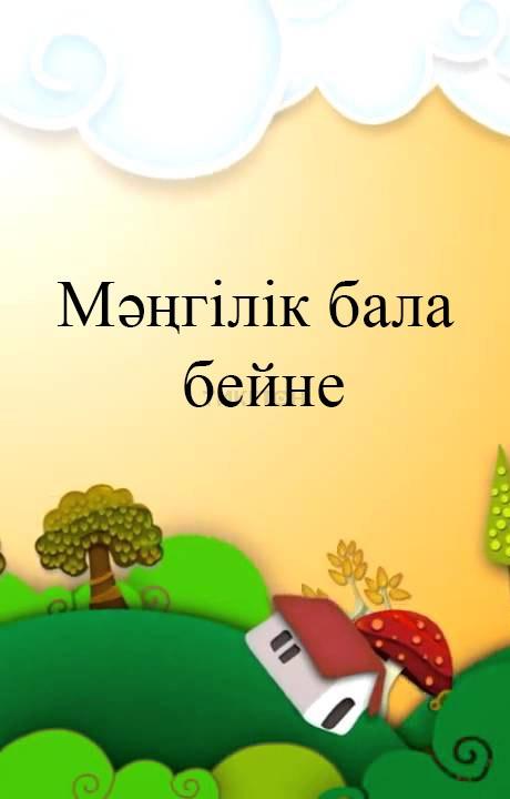 Мәңгілік бала бейне / Театр Кукол