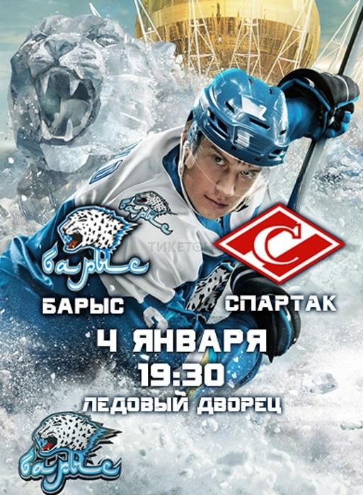 ХК «Барыс» - ХК «Спартак»