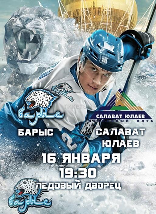 ХК «Барыс» - ХК «Салават Юлаев»