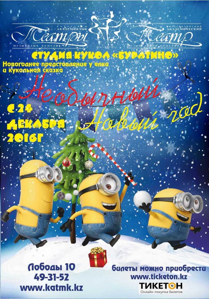Необычный новый год (КАТМК)