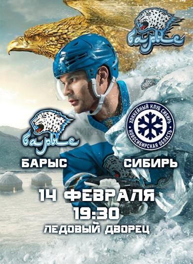ХК «Барыс» - ХК «Сибирь»
