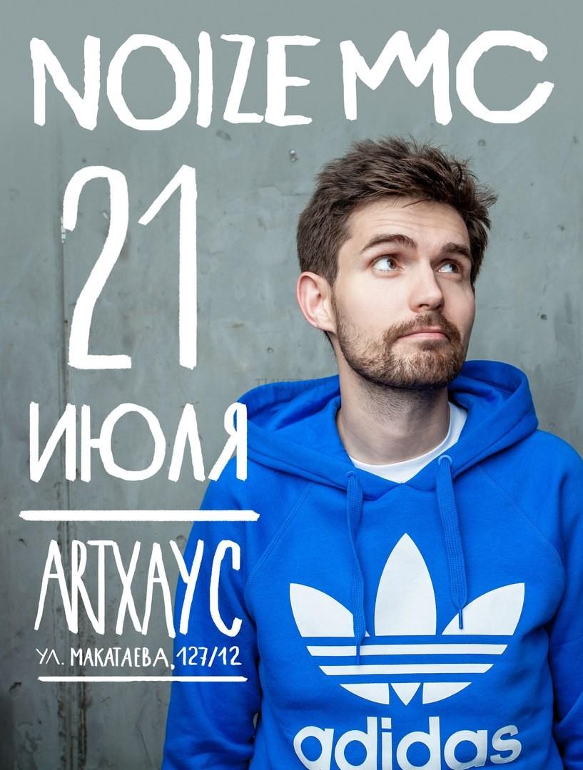 35e2371c1f87 Noize MC - Система онлайн-покупки билетов в кино и на концерты Ticketon.kz