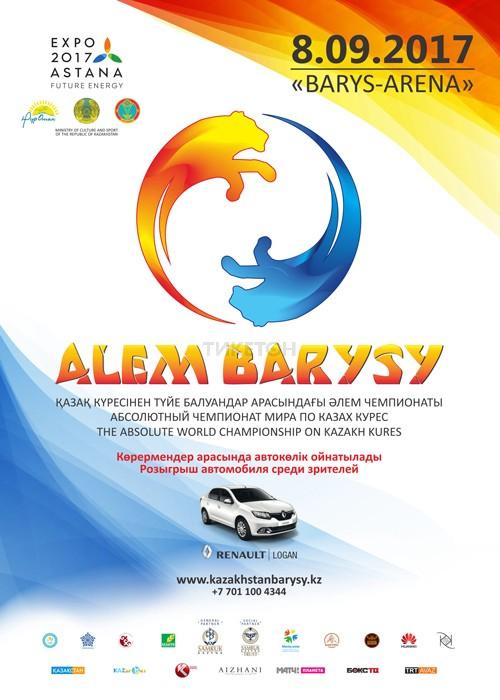 Абсолютный Чемпионат Мира по қазақ күресі «Әлем Барысы-2017»