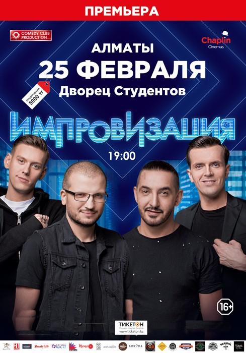 Шоу «Импровизация» в Алматы